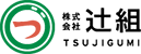 株式会社辻組 【三重県多気郡明和町斎宮】型枠工事・土木工事・建築工事一式
